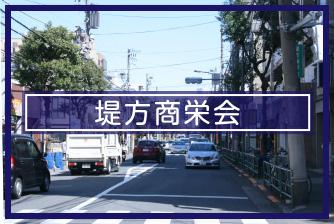 堤方商栄会02