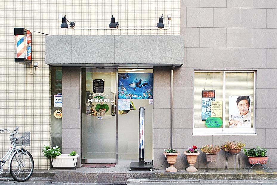 ヒバリ理容館