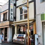 ヤマ正 蒲鉾店