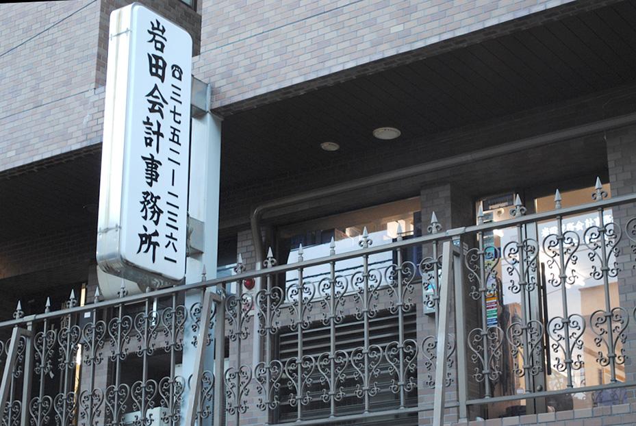岩田会計_01