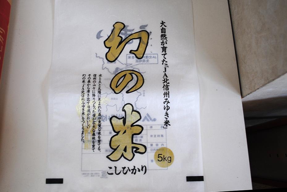 徳中米店_02