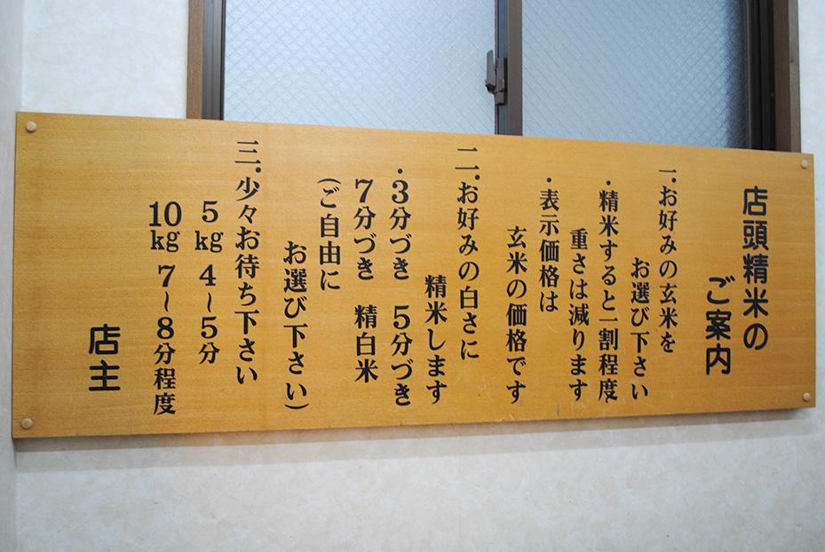 徳中米店_03