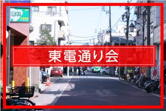 東電通り会02