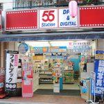55 Station 池上店_01