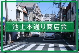 池上本通り商店会02
