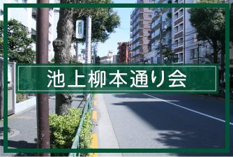 池上柳本通り会02