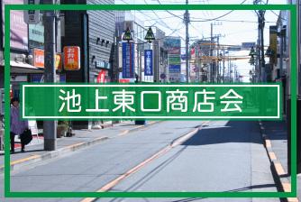 池上東口商店会02