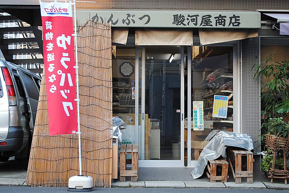 駿河屋商店_01