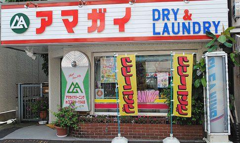 アマガイクリーニング商会
