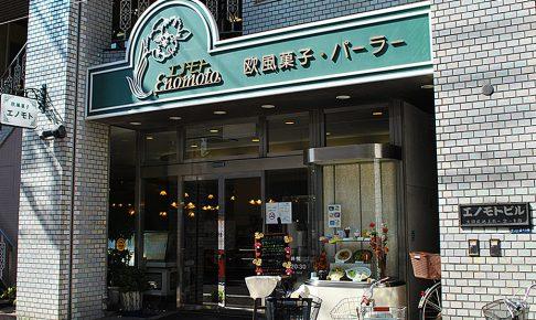 欧風菓子 エノモト