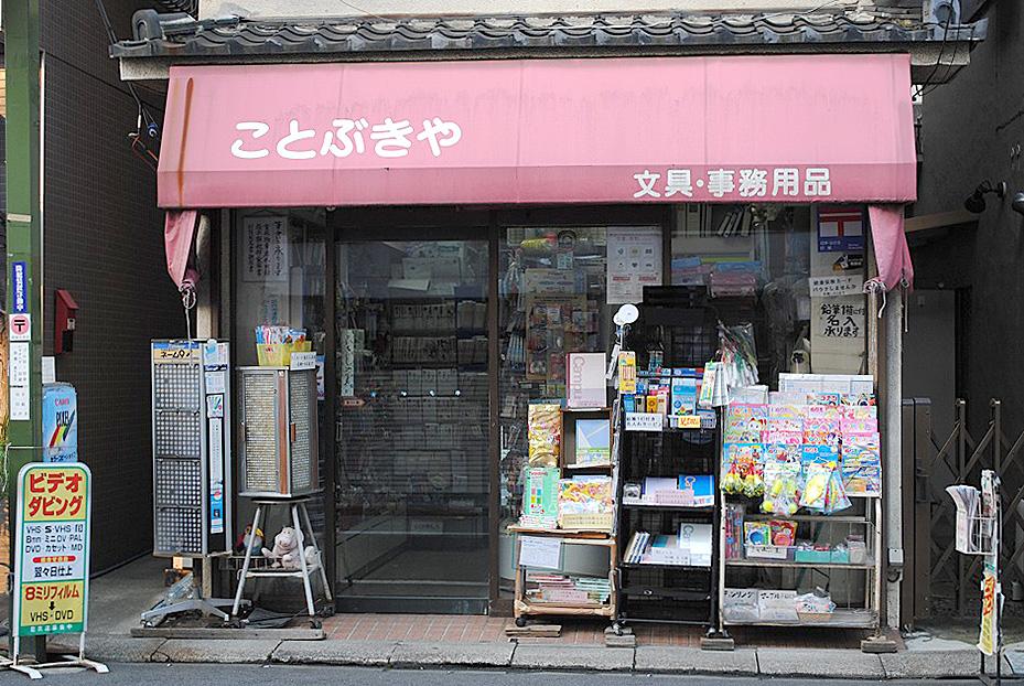 寿屋文具店_01