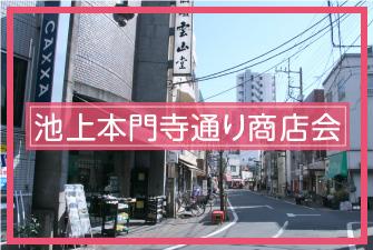 池上本門寺通り商店会02