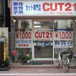 カットサロン_CUT21