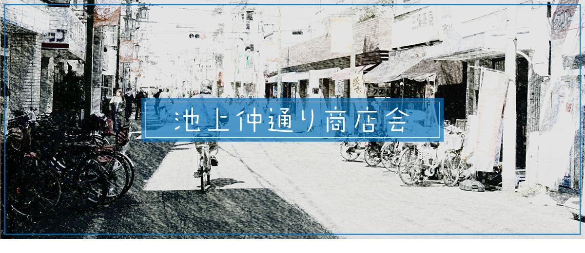 池上仲通り商店会02