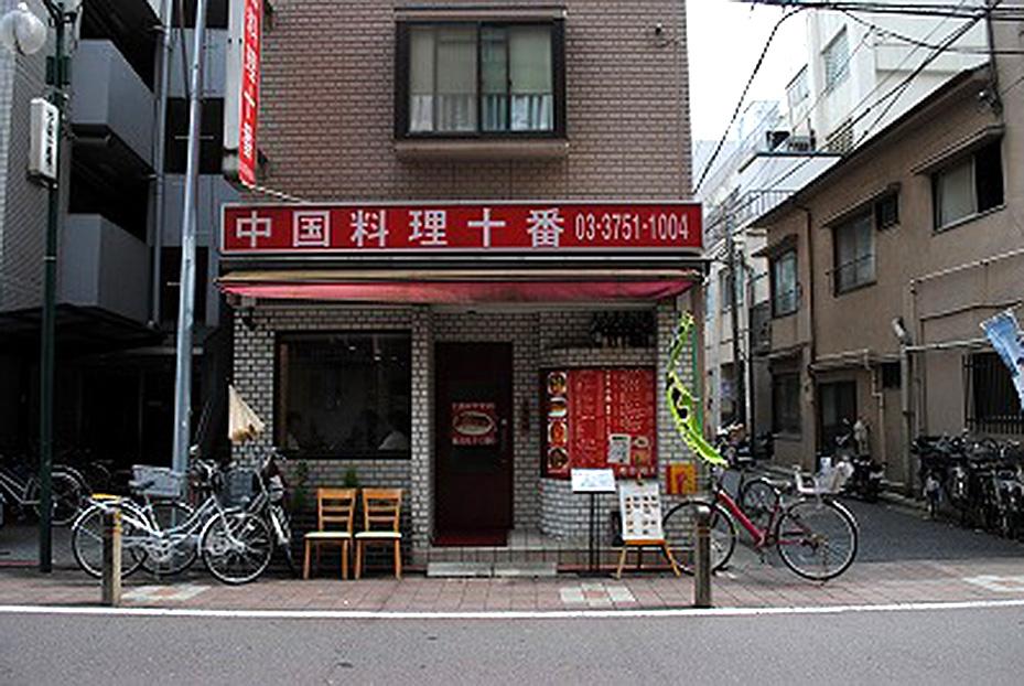 中華料理_十番