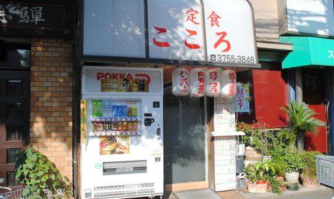 お食事の店こころ_01