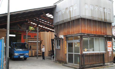 勝又木材店