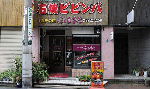 石焼ビビンバ専門店ふるさと_02