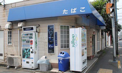 小野沢煙草店