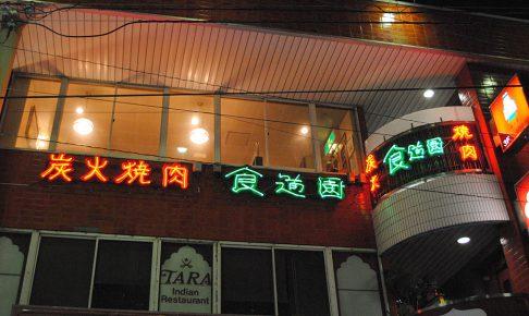 炭火焼肉_食道園 池上店