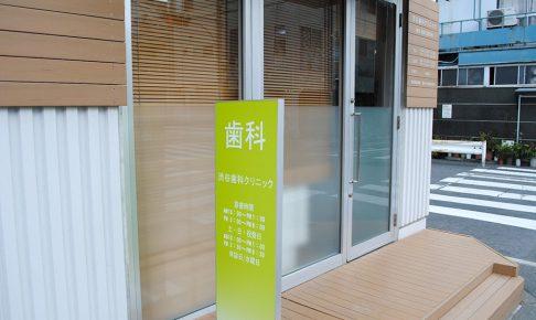 渋谷歯科クリニック_01