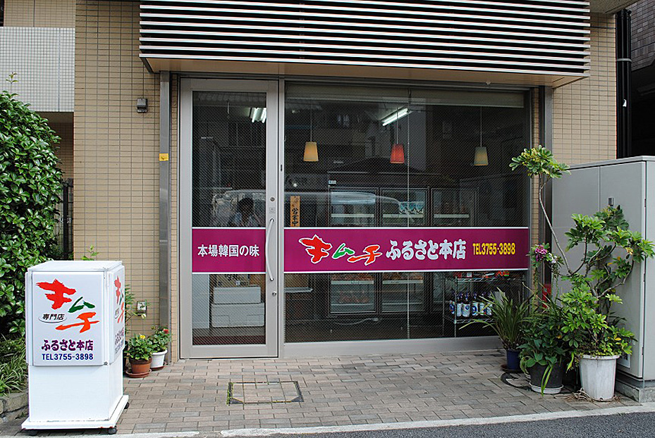キムチの店ふるさと本店_02