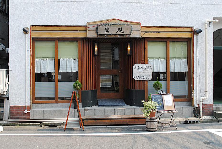 カフェ&キッチン_薫風(くんぷう)_02