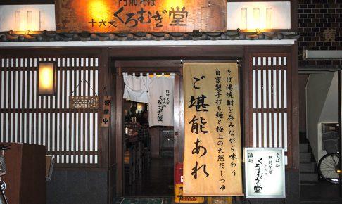 そば処_くろむぎ堂02