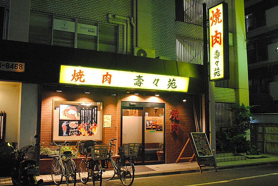焼肉寿々苑_01