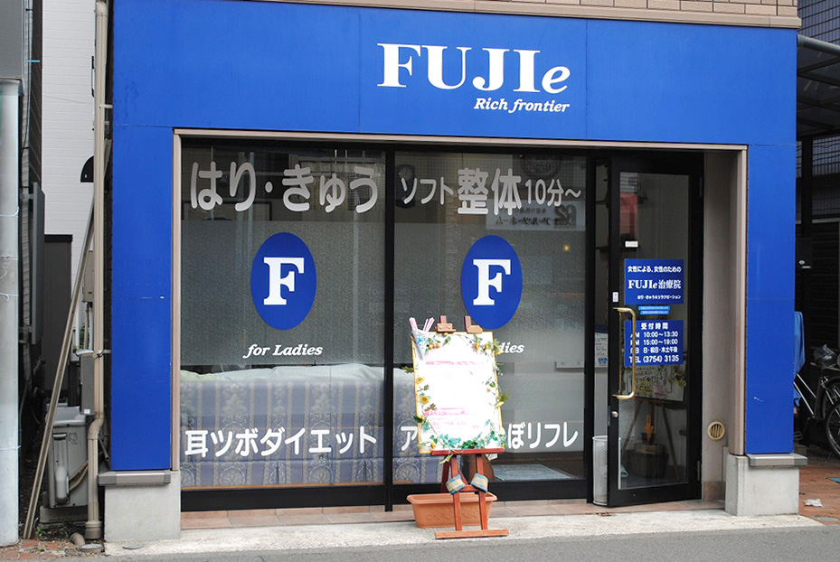 FUJIe 治療院_01