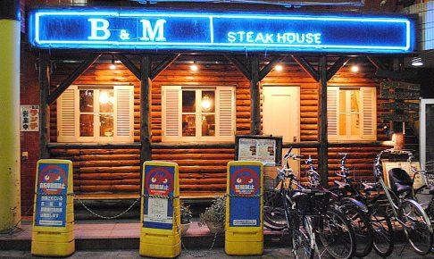 ステーキハウス_B&M池上店