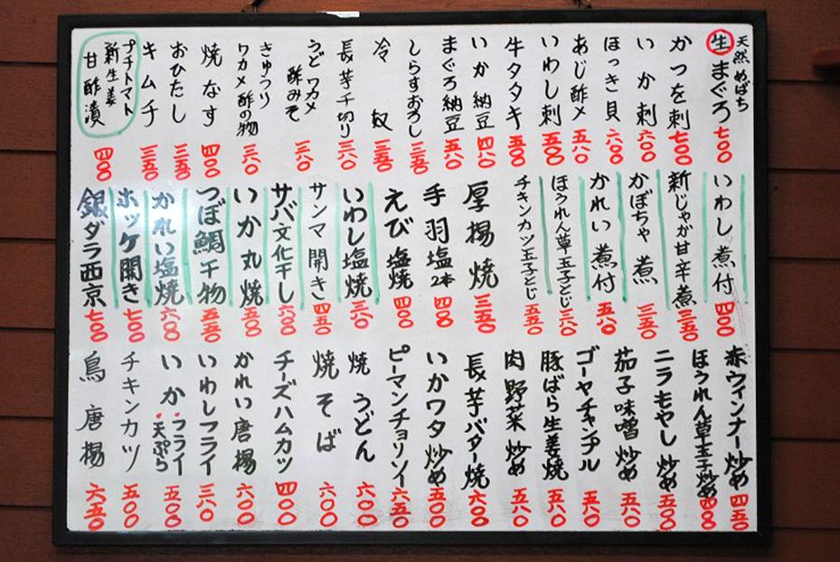 居酒屋_梅善03