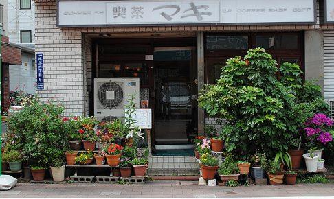 喫茶マキ03