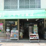 シマヤ文具店_02