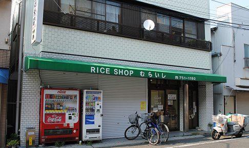 ライスショップむらいし 村石精米店