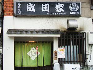 串の坊 成田家_03