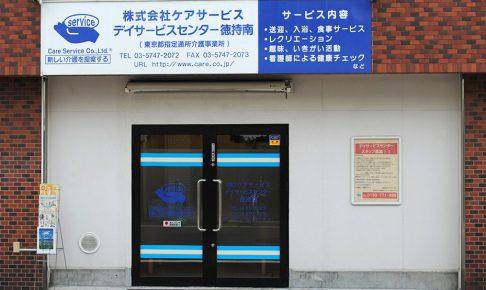 (株)ケアサービス デイサービスセンター徳持南