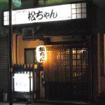 串焼居酒屋_松ちゃん
