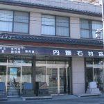 内藤石材店
