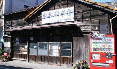 中村精米店