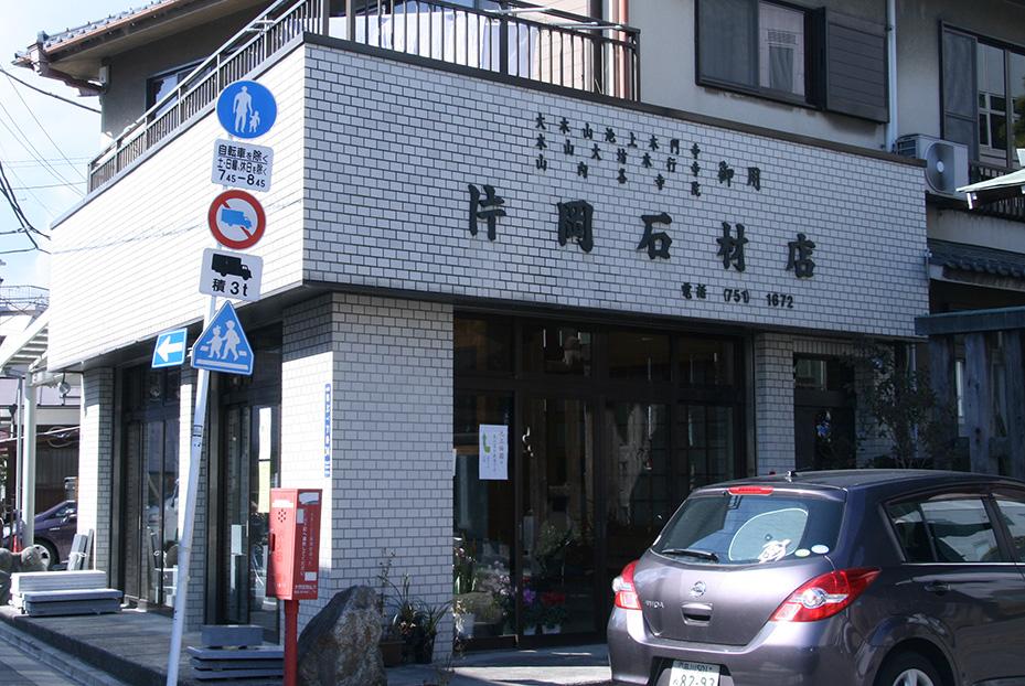 片岡石材店