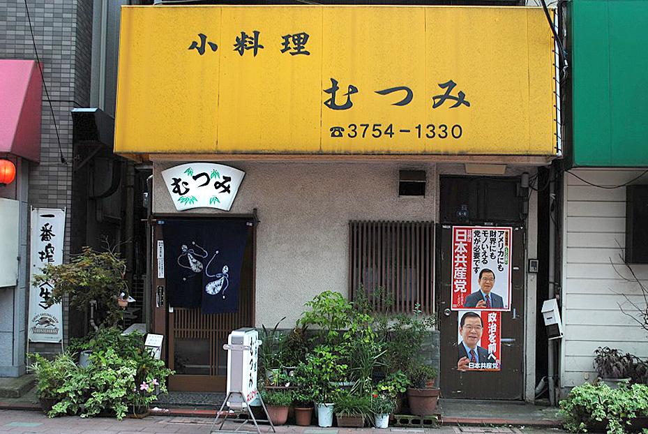 小料理_むつみ03