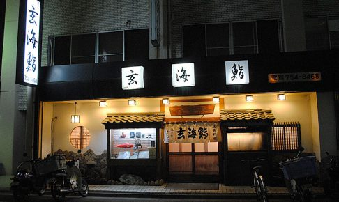 玄海鮨 池上店_01