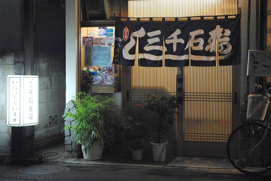 三千石寿司_01