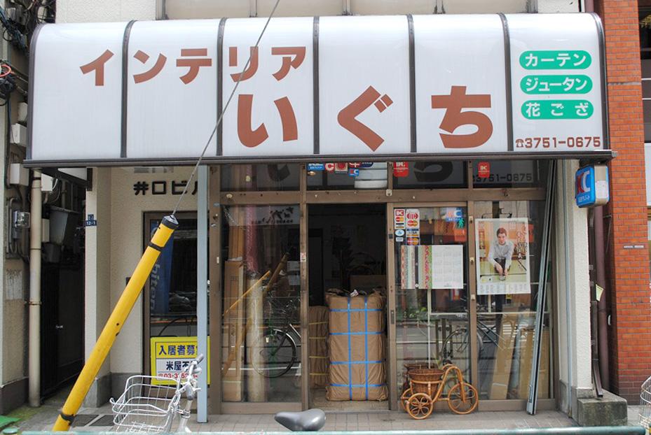 インテリア井口_01