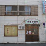 渡辺接骨院_01