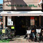 スガハラ自転車店
