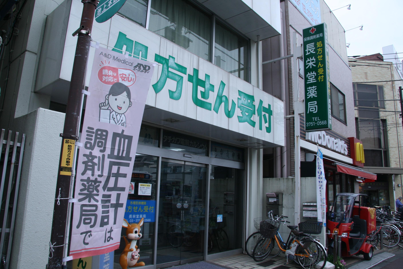 長栄堂薬局