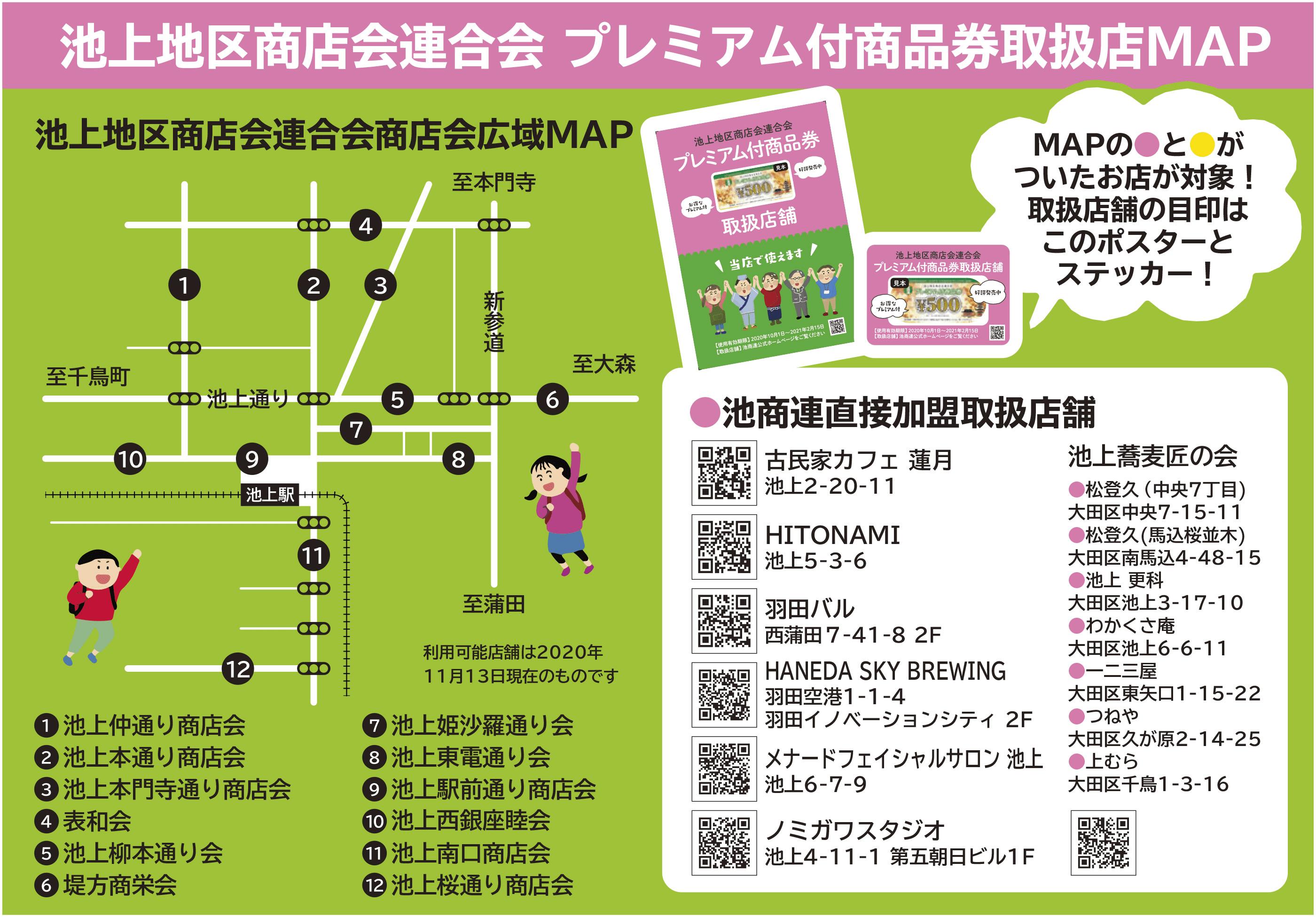 コロナ 保育園 大田 区